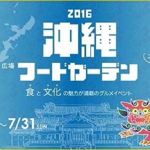 新宿でバカンスしちゃう? 沖縄グルメが大集合の「沖縄フードガーデン2016」