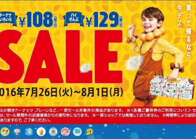 ミスド恒例108円セール 今回はパイもぜんぶ129円!