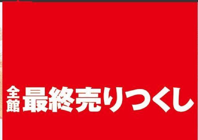 東武百貨店池袋店、全館で最終値下げ 売りつくしセールスタート