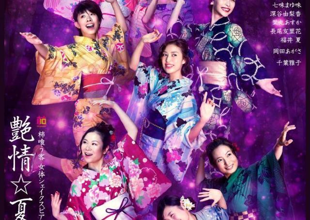 【第46回】超人気劇団「柿喰う客」の女体シェイクスピアシリーズ最新作が登場