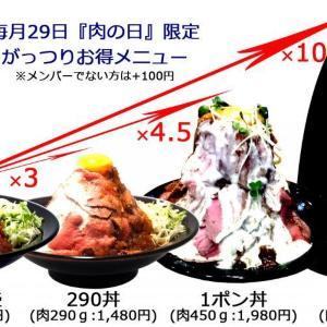 1キロのローストビーフ丼が6280円→2980円! 肉の日限定