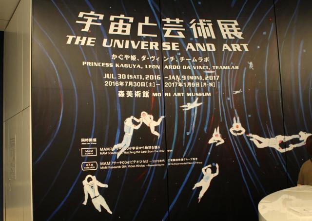 六本木にできた「宇宙の入り口」 幻想的な「宇宙と芸術展」に行ってみた