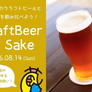 10種のクラフトビールと100種の日本酒飲み比べ! 専門店ならではのお得フェス