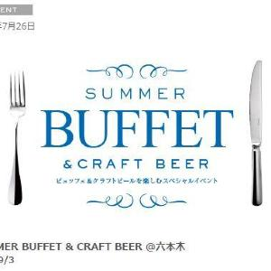 「DEAN&DELUCA 六本木」で夏の特別企画 クラフトビールをブッフェと楽しんで!