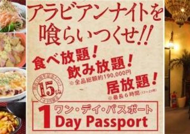総額「19万円分」が4800円で食べ飲み放題 アラビアンロック新宿店の「ワンデイパスポート」