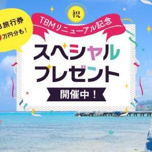 旅行券30万円分もデパ券も、腕時計も当たる! 「東京バーゲンマニア」リニューアルプレゼント