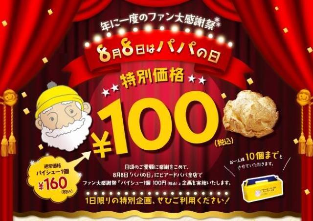 人気のパイシューが100円に! ビアードパパ「年に1度のファン大感謝祭」