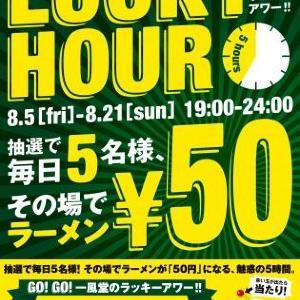会計時の運試し 一風堂のラーメンが「50円」に!