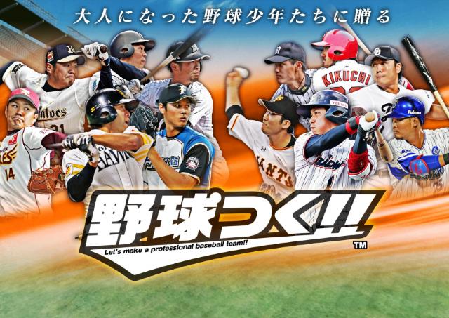女性でも楽しめる野球ファン夢のゲーム「野球つく!!」 実在球団でスター選手を育てよう