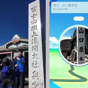 【山の日×ポケモンGO】ポケモン探しに富士山登ってみた!