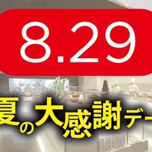ホテルのディナーが全部30%オフ 8月29日は銀座東武ホテルでお食事