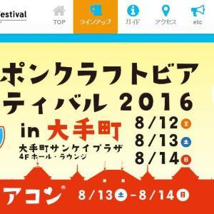 全国各地のブリュワリーが大集合 「ニッポンクラフトビアフェスティバル2016 in 大手町」