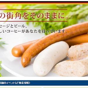 インビスハライコのドイツソーセージ食べ放題 8月もやります