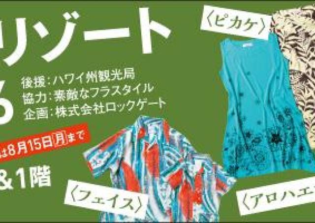 南国ファッションや雑貨、スウィーツも!「ハワイ&リゾートフェア」