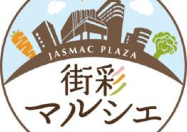 北海道の自然の恵みを堪能できる 「街彩マルシェ~道産野菜のおいしいマルシェ」