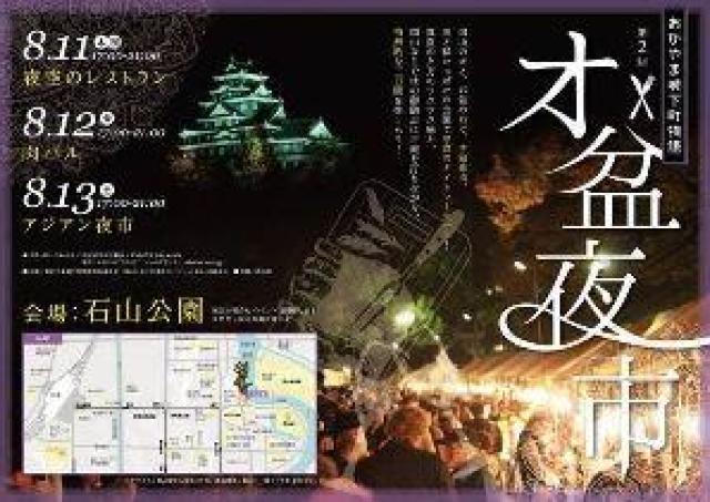 石山公園で食のナイトマーケット「オ盆夜市」