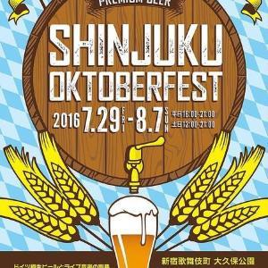 いよいよ「新宿オクトーバーフェスト」 やっぱり夏はビールが飲みたい!