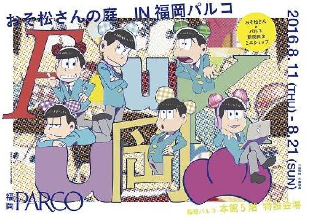 あの6つ子がオシャレに登場「おそ松さんの庭 IN 福岡パルコ」