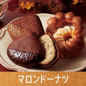 ひと足先に秋の味覚いかが? ミスドから「焼き栗ドーナツ」