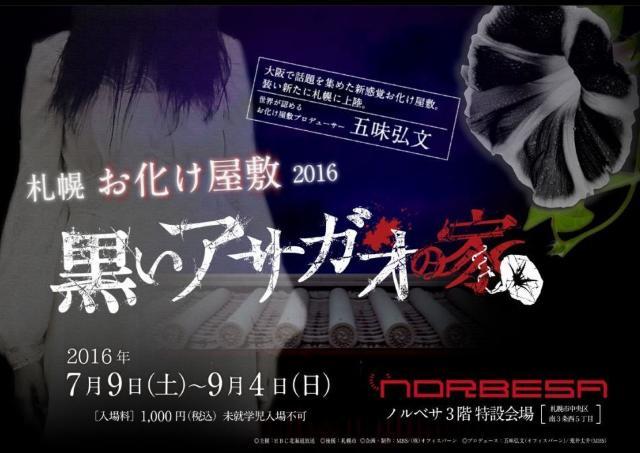 札幌お化け屋敷2016 「黒いアサガオの家」