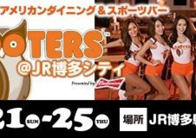 チアリーダーがおもてなし「HOOTERS」九州初上陸