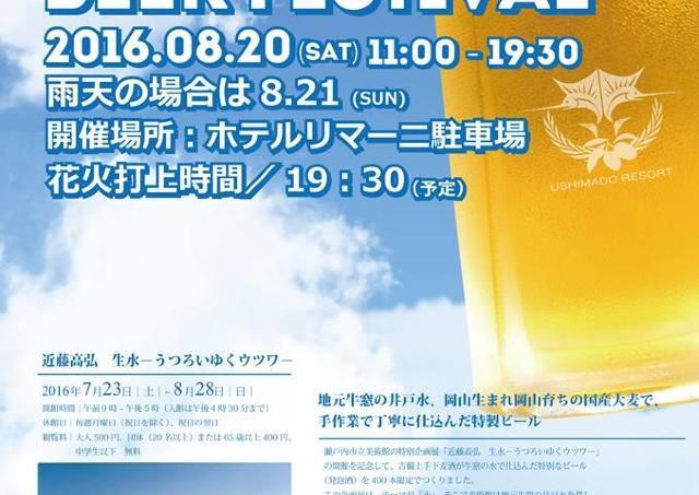 日本のエーゲ海を眺めながら地ビール「USHIMARCHAIS BEER FESTIVAL」