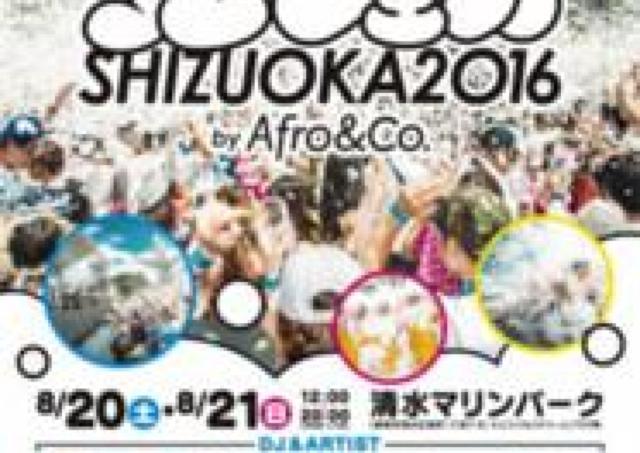 泡まみれになって盛り上がろう!「泡フェスSHIZUOKA2016」