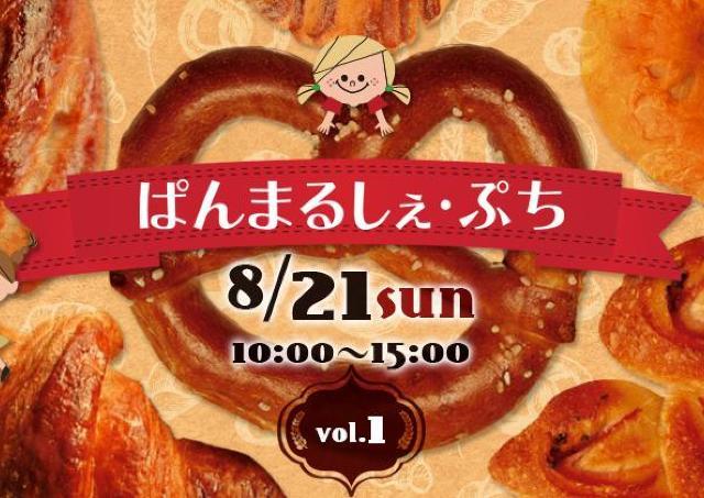 美味しいパンが限定出店「ぱんまるしぇ・ぷち」