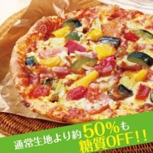 朗報!「RIZAP×ピザハット」からダイエット中でも食べられる糖質オフピザ