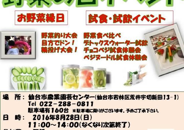 野菜の日イベント「お野菜縁日」