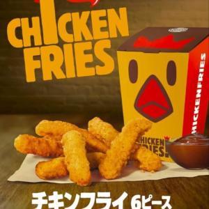 世界中のバーガーキングで人気 着せ替えできる「チキンフライ」が日本初上陸!