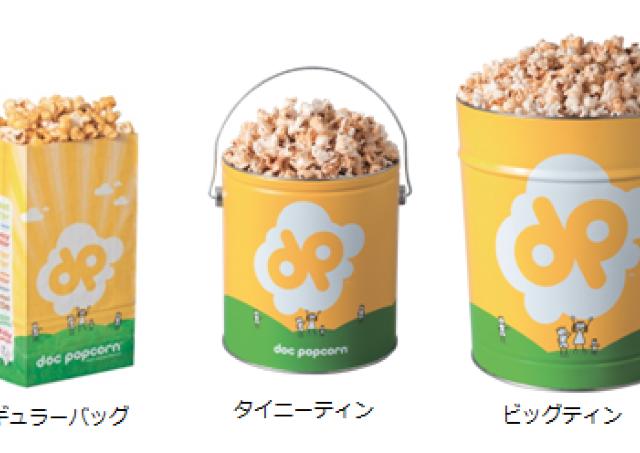 原宿で大人気のポップコーン「Doc Popcorn」が阪急百貨店うめだ本店にオープン