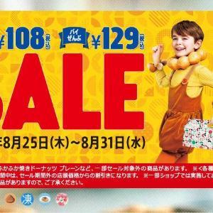 ドーナツ108円、パイ129円 ミスド恒例のセールがスタート