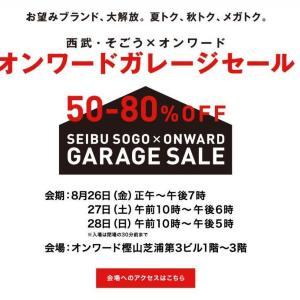 オンワードのブランドアイテムが最大80%オフ 倉庫開放ガレージセール