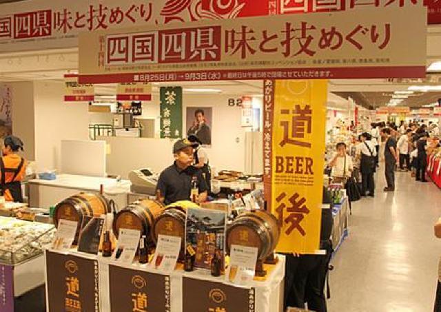 各県自慢のお店がやってくる「四国四県 味と技めぐり」