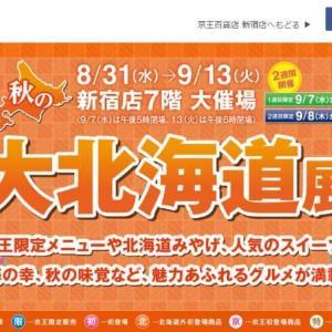 京王百貨店新宿店に北海道グルメが大集合 生うに丼は1日100食限定
