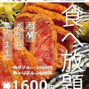 牛カツ食べ放題が1600円 横浜の牛カツ専門店で赤字覚悟のキャンペーン