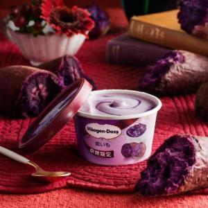 紫イモ好きのみなさん、お待たせ! ハーゲンダッツ「紫イモ」3年ぶりに復活