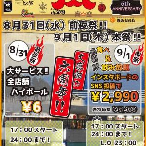 前夜祭はハイボールが6円! 渋谷肉横丁の「6周年大感謝祭」スタート