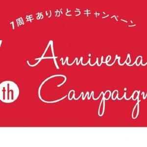 人気ブランドが最大77%オフ グラムールセールス「7周年ありがとうキャンペーン」