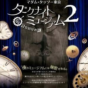 マダム・タッソー東京で謎解きイベント 等身大フィギュアを使って謎を解け