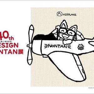 懐かしい!「ノンタン生誕40周年」で限定グッズ続々の記念展