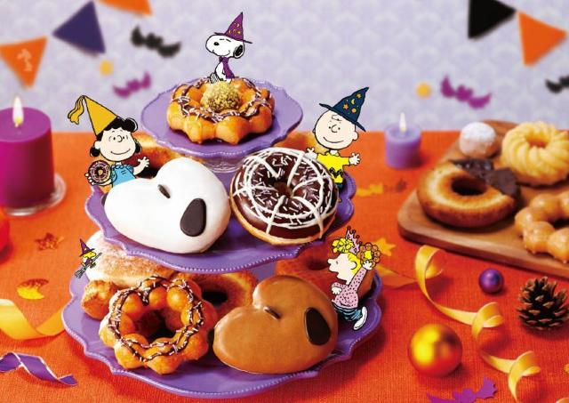 ハロウィンはスヌーピードーナツでお祝い! ミスド×スヌーピーが夢コラボ