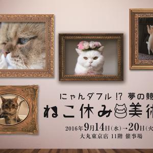 【かわいすぎる】スター猫と名画がコラボ 大丸東京で「ねこ休み美術館」