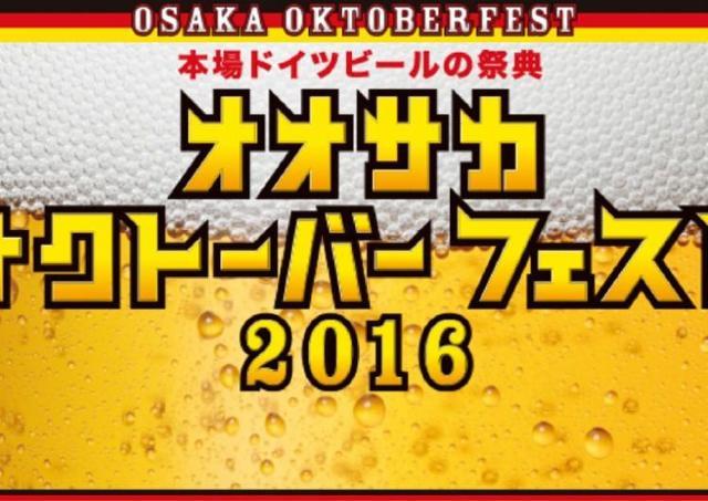 本場ドイツビールの祭典「オオサカオクトーバーフェスト2016in長居公園」