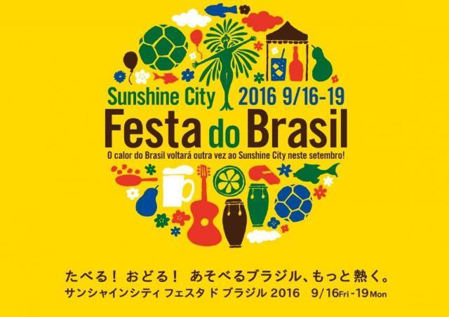食べて、飲んで、踊って! 池袋サンシャインがブラジルに染まる4日間