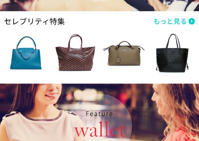 1日160円で新品同様のシャネルやヴィトンのバッグがレンタルできちゃう! 「シェアル」が大幅値下げ
