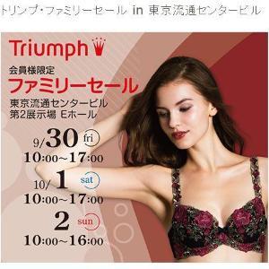 トリンプ恒例の会員限定セール 今度は東京流通センターで