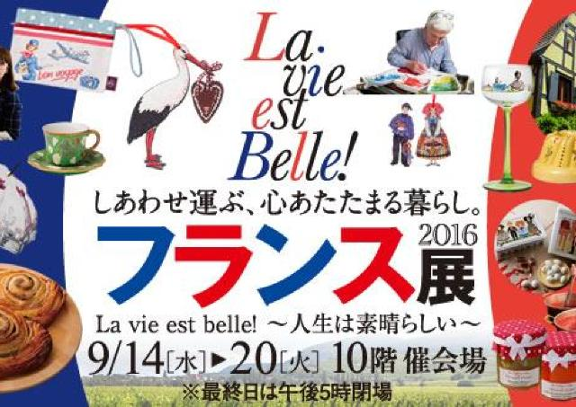 人生は素晴らしい!美食と雑貨と...しあわせ運ぶ「フランス展」