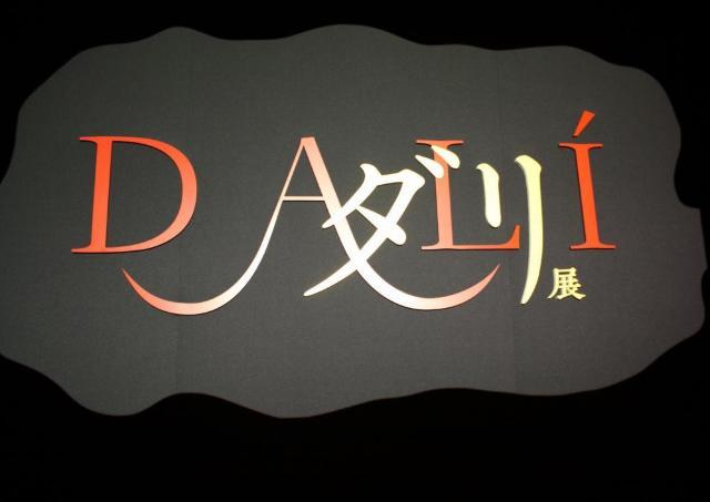 これは見ごたえあり! 日本史上最大の回顧展「ダリ展」いよいよ開幕